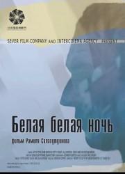 Белая белая ночь (2014)