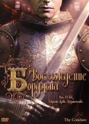 Восхождение Борджиа (2006)