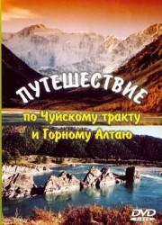Путешествие — по Чуйскому тракту и Горному Алтаю (2008)