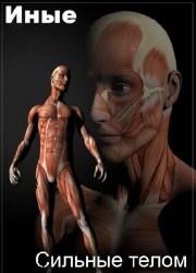 Иные. Сильные телом (2013)