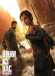 Фильм о создании игры The Last of Us (2013)