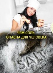 Чем соль опасна для человека (2014)