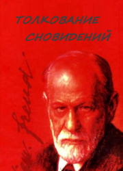 Толкование сновидений (1989)