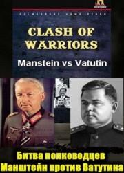Битва полководцев: Манштейн против Ватутина (2001)