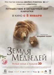 Земля медведей (2014)