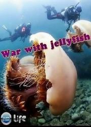 Война с медузами (2012)