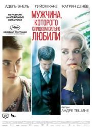 Мужчина, которого слишком сильно любили (2014)