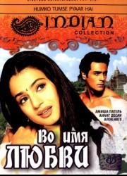 Во имя любви (2006)