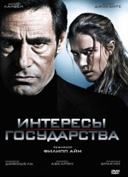 Интересы государства (2008)