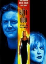 Живая покойница (1995)