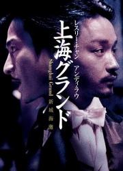 Гангстерские войны (1996)