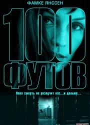 100 шагов (2008)
