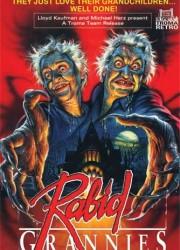 Бешеные бабушки (1988)