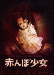 Тамами: Проклятый ребенок (2008)