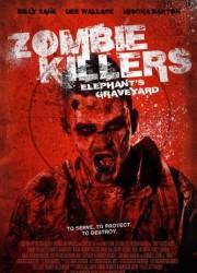 Убийцы зомби: кладбище слонов (2014)