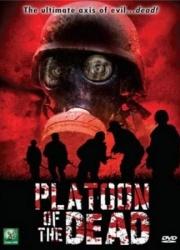 Взвод живых мертвецов (2009)