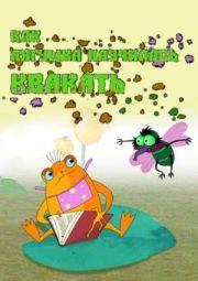Как лягушка научилась квакать (2010)