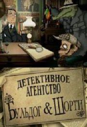 Детективное агентство   (2010)
