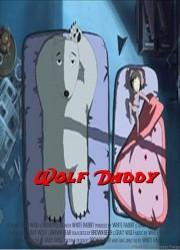 Папочка-волк (2005)