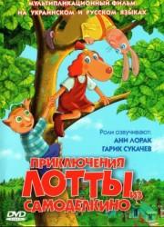 Приключения Лотты из Самоделкино (2006)