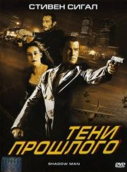 Тени прошлого (2006)