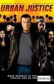 Городское правосудие (2007)