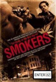 Курильщики (2008)