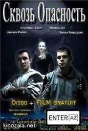 Сквозь Опасность (2008)