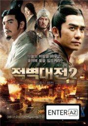 Битва у Красной скалы 2 (2009)