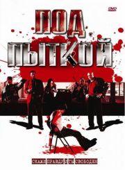 Под пыткой (2008)