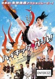 Девочка с высоким ударом (2009)