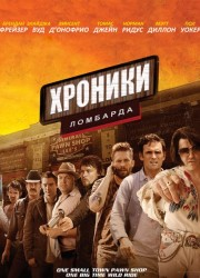 Хроники ломбарда (2013)