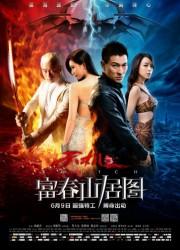 Подмена (2013)