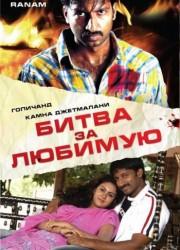 Битва за любовь (2006)