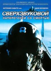 Сверхзвуковой (2002)