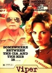 Операция   (1988)
