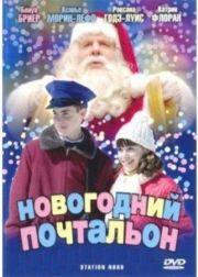 Новогодний почтальон (2002)