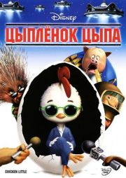 Цыпленок Цыпа (2005)