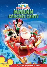 Микки Спасает Санту (2006)