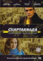 Спартакиада. Локальное потепление (2009)