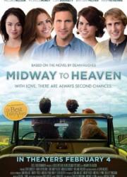 На полпути к небесам (2011)