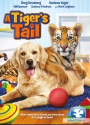 Тигриный хвост (2014)