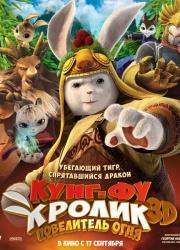 Кунг-фу Кролик: Повелитель огня (2015)