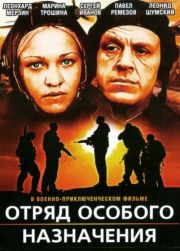 Отряд особого назначения (1978)