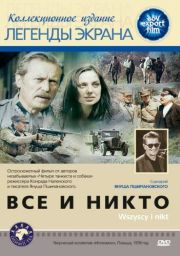 Все и никто (1978)