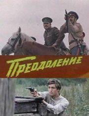 Преодоление (1983)