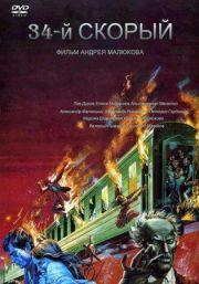 34-й скорый (1982)