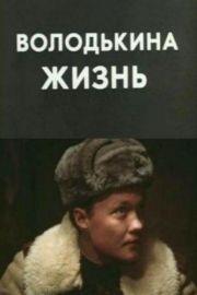 Володькина жизнь (1984)
