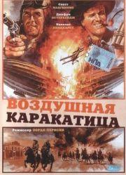 Воздушная каракатица (1986)