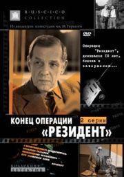 Конец операции   (1986)